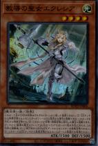 教導の聖女エクレシア【スーパー】ROTD-JP005