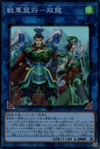 戦華盟将−双龍【スーパー】ROTD-JP048