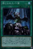禁じられた一滴【スーパー】ROTD-JP065