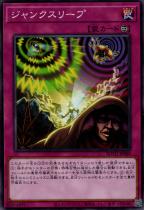 ジャンクスリープ【ノーマルレア】ROTD-JP080