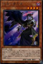 悦楽の堕天使【レア】ROTD-JP024