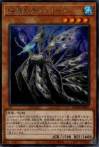揺海魚デッドリーフ【レア】ROTD-JP033