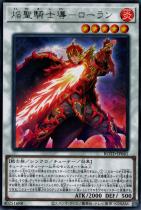 焔聖騎士導−ローラン【レア】ROTD-JP041