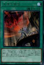 天底の使徒【レア】ROTD-JP052