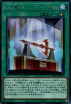 『焔聖剣−デュランダル』【レア】ROTD-JP053