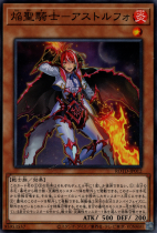 焔聖騎士−アストルフォ【ノーマル】ROTD-JP012
