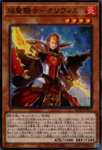 焔聖騎士−オリヴィエ【ノーマル】ROTD-JP014