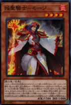 焔聖騎士−モージ【ノーマル】ROTD-JP015