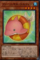ファーニマル・ドルフィン【ノーマル】ROTD-JP021