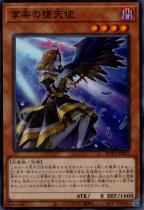 享楽の堕天使【ノーマル】ROTD-JP023