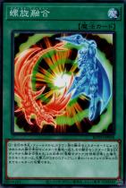 螺旋融合【ノーマル】ROTD-JP050