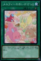 メルフィーのおいかけっこ【ノーマル】ROTD-JP056