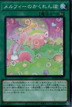 メルフィーのかくれんぼ【ノーマル】ROTD-JP057