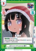 R ホワイトクリスマス 燐子