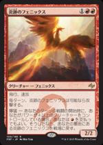 炎跡のフェニックス/Flamewake Phoenix(FRF)【日本語】