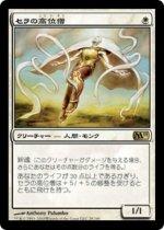 セラの高位僧/Serra Ascendant(M11)【日本語】