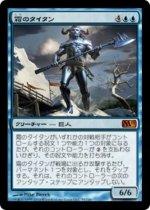霜のタイタン/Frost Titan(M11)【日本語】