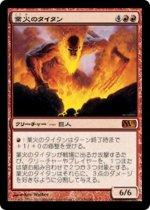 業火のタイタン/Inferno Titan(M11)【日本語】