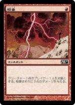 稲妻/Lightning Bolt(M11)【日本語】
