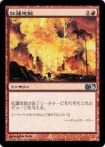 紅蓮地獄/Pyroclasm(M11)【日本語】