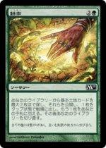 耕作/Cultivate(M11)【日本語】