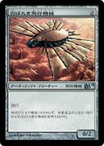羽ばたき飛行機械/Ornithopter(M11)【日本語】