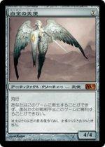白金の天使/Platinum Angel(M11)【日本語】