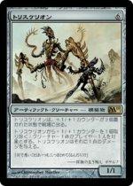 トリスケリオン/Triskelion(M11)【日本語】