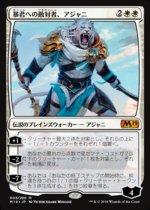 暴君への敵対者、アジャニ/Ajani, Adversary of Tyrants(M19)【日本語】