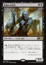 墓地の司令官/Graveyard Marshal(M19)【日本語】
