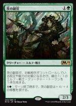 茨の副官/Thorn Lieutenant(M19)【日本語】
