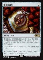 安全の護符/Amulet of Safekeeping(M19)【日本語】