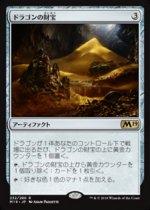 ドラゴンの財宝/Dragon's Hoard(M19)【日本語】