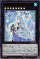六花聖ティアドロップ【ウルトラ】DBSS-JP022