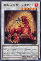 魔救の奇跡−レオナイト【スーパー】DBSS-JP007
