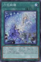 六花絢爛【スーパー】DBSS-JP023
