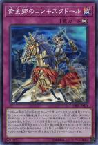 黄金郷のコンキスタドール【スーパー】DBSS-JP034