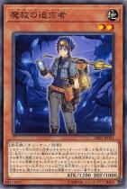 魔救の追求者【ノーマル】DBSS-JP001