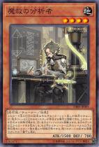 魔救の分析者【ノーマル】DBSS-JP003