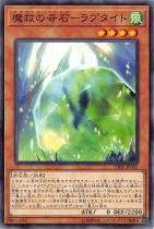 魔救の奇石−ラプタイト【ノーマル】DBSS-JP005