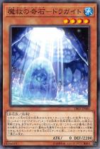 魔救の奇石−ドラガイト【ノーマル】DBSS-JP006