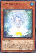 六花のひとひら【ノーマル】DBSS-JP014