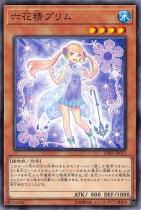 六花精プリム【ノーマル】DBSS-JP015