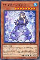 六花精ヘレボラス【ノーマル】DBSS-JP020