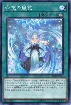 六花の風花【ノーマル】DBSS-JP024