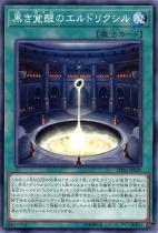 黒き覚醒のエルドリクシル【ノーマル】DBSS-JP029