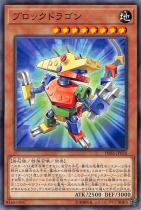 ブロックドラゴン【ノーマル】DBSS-JP038