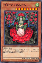 椿姫ティタニアル【ノーマル】DBSS-JP041