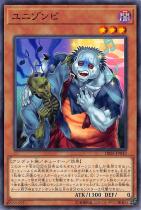 ユニゾンビ【ノーマル】DBSS-JP042