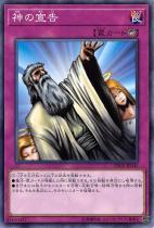 神の宣告【ノーマル】DBSS-JP045